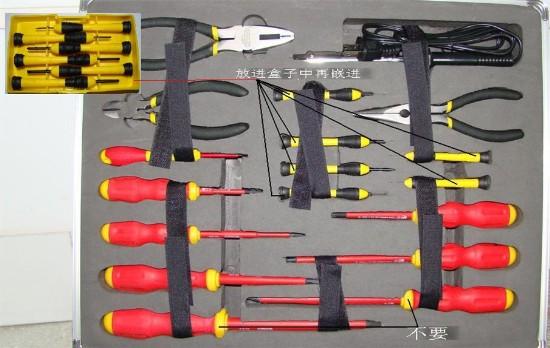 开模工具箱1