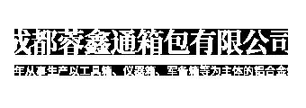 成都蓉鑫通箱包有限公司